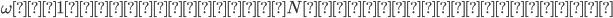 \omega~は~1~の三乗根、N~は任意の整数。