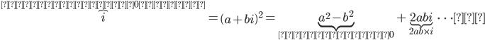 \overbrace { i }^{ 定数で実部が0である } ={ \left( a+bi \right)  }^{ 2 }=\underbrace { { a }^{ 2 }-b^{ 2 } }_{ 実部なので0 } +\underbrace { 2abi }_{ 2ab\times i } \quad \cdots ①
