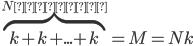 \overbrace{k + k + ... + k}^{N個並ぶ}= M = Nk