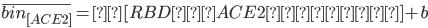 \overline{bin_{[ACE2]}}=α[RBD・ACE2複合体]+b