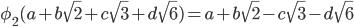 \phi_2(a+b\sqrt{2}+c\sqrt{3}+d\sqrt{6})=a+b\sqrt{2}-c\sqrt{3}-d\sqrt{6}