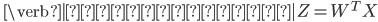 \quad \verb|行列表現: | Z=W^{T}X