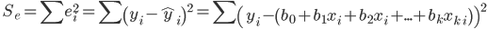 \quad S_{e}=\sum e_{i}^{2}=\sum \left( y_{i}-\widehat{y}_{i}\right) ^{2}=\sum \left( y_{i}-\left( b_{0}+b_{1}x_{i}+b_{2}x_{i}+...+b_{k}x_{k\ i}\right) \right) ^{2}