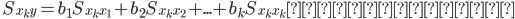\quad S_{x_{k}y}=b_{1}S_{x_{k}x_{1}}+b_{2}S_{x_{k}x_{2}}+...+b_{k}S_{x_{k}x_{k}} ・・・⑧
