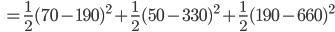 \quad=\displaystyle \frac{1}{2}(70 - 190)^2 + \frac{1}{2}(50 - 330)^2 + \frac{1}{2}(190 - 660)^2