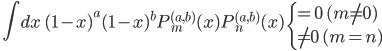 \quad\displaystyle{ \int dx\ (1-x)^a(1-x)^bP^{(a,b)}_m(x)P^{(a,b)}_n(x) \ \begin{cases} =0 \quad (m\neq 0)\\ \neq 0 \quad (m=n)\end{cases} }