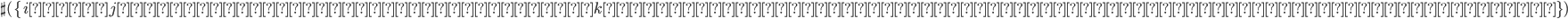 \sharp(\{iからj番目までのブロックのうちk番目のブロックが初めに取り出される取り出し方全体\})