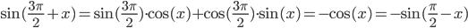 \sin(\frac{3\pi}{2}+x)=\sin(\frac{3\pi}{2})\cdot\cos(x) + \cos(\frac{3\pi}{2})\cdot \sin(x) = -\cos(x) = -\sin(\frac{\pi}{2}-x)