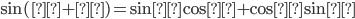 \sin(α+β)=\sinα\cosβ+\cosα\sinβ