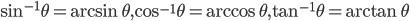 \sin^{-1}\theta=\arcsin\theta,\cos^{-1}\theta=\arccos\theta,\tan^{-1}\theta=\arctan\theta