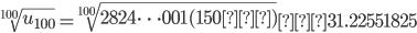 \sqrt[100]{u_{100}}=\sqrt[100]{2824\cdots 001(150\text{桁})}≒31.22551825