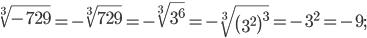 \sqrt[3]{-729}=-\sqrt[3]{729}=-\sqrt[3]{3^6}=-\sqrt[3]{\left(3^2\right)^3}=-3^2=-9;