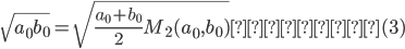 \sqrt{a_0b_0}=\sqrt{\frac{a_0+b_0}{2}M_2(a_0,b_0)}・・・(3)
