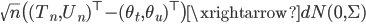\sqrt{n} \bigl( (T_n, U_n)^\top - (\theta_t,\theta_u)^\top \bigr) \xrightarrow{d} N(0,\Sigma)