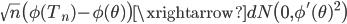 \sqrt{n} \bigl( \phi(T_n) - \phi(\theta) \bigr) \xrightarrow{d} N \bigl( 0,\phi'(\theta)^2 \bigr)