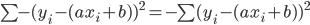 \sum -(y_{i}-(ax_{i}+b))^2 = - \sum (y_{i}-(ax_{i}+b))^2