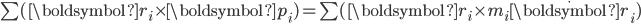 \sum(\boldsymbol{r}_i\times\boldsymbol{p}_i)=\sum(\boldsymbol{r}_i\times m_i\dot{\boldsymbol{r}}_i)