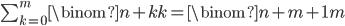 \sum_{k=0}^m\binom{n+k}{k}=\binom{n+m+1}{m}