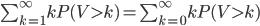 \sum_{k=1}^{\infty} kP(V>k)=\sum_{k=0}^{\infty} kP(V>k)