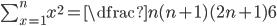 \sum_{x=1}^{n} x^2 = \dfrac{n(n+1)(2n+1)}{6}