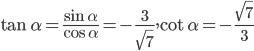 \tan \alpha = {{\sin \alpha } \over {\cos \alpha }} = - {3 \over {\sqrt 7 }},\cot \alpha = - {{\sqrt 7 } \over 3}