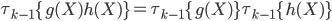 \tau_{k-1}\left\{g(X)h(X)\right\}=\tau_{k-1}\left\{g(X)\right\}\tau_{k-1}\left\{h(X)\right\}