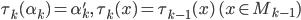 \tau_k(\alpha_k)=\alpha_k',\,\,\tau_k(x)=\tau_{k-1}(x)\,\,(x\in M_{k-1})