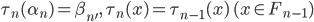 \tau_n(\alpha_n)=\beta_{n'},\,\,\tau_n(x) = \tau_{n-1}(x)\,\,(x\in F_{n-1})