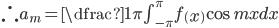 \therefore a_{m}=\dfrac{1}{\pi }\int _{-\pi }^{\pi }f\left( x\right) \cos mxdx