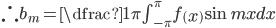 \therefore b_{m}=\dfrac{1}{\pi }\int _{-\pi }^{\pi }f\left( x\right) \sin mxdx