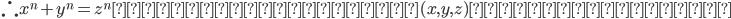 \therefore x^{n}+y^{n}=z^{n}を満たす自然数(x,y,z)は存在する。