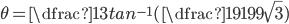 \theta = \dfrac{1}{3}tan^{-1}(\dfrac{19}{199\sqrt{3}})