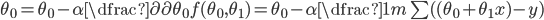 \theta_{0} = \theta_{0} - \alpha \dfrac{\partial}{\partial \theta_{0}}f(\theta_{0},\theta_{1}) = \theta_{0} - \alpha\dfrac{1}{m} \sum ((\theta_{0} + \theta_{1}x)-y)