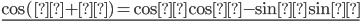 \underline{\cos(α+β)=\cosα\cosβ-\sinα\sinβ}