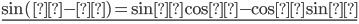 \underline{\sin(α-β)=\sinα\cosβ-\cosα\sinβ}