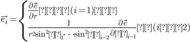 \vec{e_i}=\begin{cases} \frac{\partial \vec{e} }{ \partial r } (i=1) \\ \frac{1}{r^2 \sin^2θ_1 \cdots \sin^2θ_{i-2}}\frac{\partial \vec{e} }{ \partial θ_{i-1} } (i≧2) \end{cases}