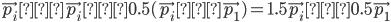 \vec{p _ i} ← \vec{p _ i} − 0.5 (\vec{p_i} − \vec{p _ 1}) = 1.5 \vec{p _  i} − 0.5 \vec{p _ 1}