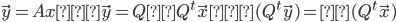 \vec{y}=Ax→\vec{y}=QΛQ^t\vec{x}→(Q^t\vec{y})=Λ(Q^t\vec{x})