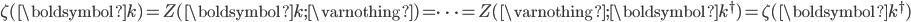 \zeta(\boldsymbol{k})=Z(\boldsymbol{k}; \varnothing) = \cdots = Z(\varnothing; \boldsymbol{k}^{\dagger})= \zeta(\boldsymbol{k}^{\dagger})
