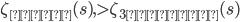 \zeta_{\text{奇数}}(s),\>\zeta_{\text{3の倍数}}(s)