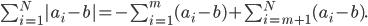 { \sum _{i = 1}^{N} |a_i - b| = -\sum _{i = 1}^{m} (a_i - b) + \sum _{i = m+1}^{N} (a_i - b). }