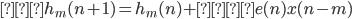 {  h_m(n+1)=h_m(n)+𝜇e(n)x(n-m) }