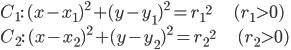 { C_1 : \ (x-x_1)^2 + (y-y_1)^2 = {r_1}^2 \hspace{20pt} (r_1 \gt 0) \\ C_2 : \ (x-x_2)^2 + (y-y_2)^2 = {r_2}^2 \hspace{20pt} (r_2 \gt 0) }
