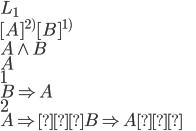 { L_1~~\\   [A]^{2)}~~[B]^{1)}\\ \rule{3cm}{0.3mm}\\ A \wedge B\\ \rule{3cm}{0.3mm}\\ ~~~~A\\ \rule{3cm}{0.3mm}1\\ B \Rightarrow A\\ \rule{3cm}{0.3mm}2\\ A \Rightarrow(B \Rightarrow A ) }
