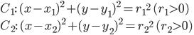 { \\ C_1 : \ (x-x_1)^2 + (y-y_1)^2 = {r_1}^2 \quad (r_1 \gt 0) \\ C_2 : \ (x-x_2)^2 + (y-y_2)^2 = {r_2}^2 \quad (r_2 \gt 0) \\ }
