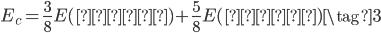 { \displaystyle E_c = \frac{3}{8}E(平行) +\frac{5}{8}E(垂直) \tag{3} }