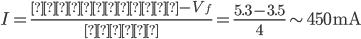 { \displaystyle I = \frac{電源電圧 - V_{f}}{抵抗} = \frac{5.3 - 3.5}{4} \sim 450 \ {\rm mA} }