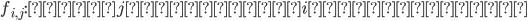 { \displaystyle f_{i,j}: 文書j中の単語iの出現回数 }