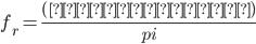 { \displaystyle f_r = \frac{(拡散反射率)}{pi} }