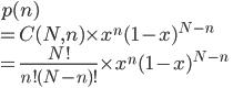 { \displaystyle p(n) \\ = C(N,n) \times x^{n}(1-x)^{N-n} \\ = \frac{N!}{n!(N-n)!} \times x^{n}(1-x)^{N-n} }
